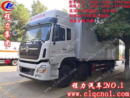 程力集团东风天龙冷藏车