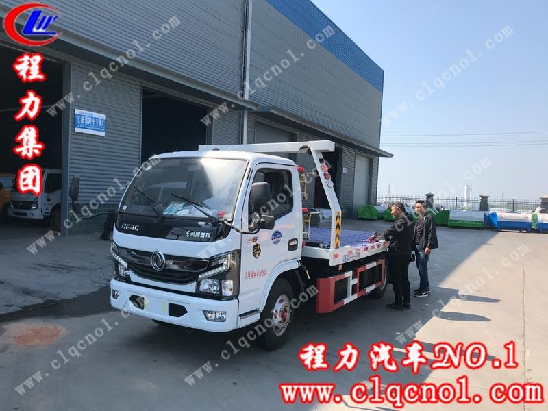 程力专用汽车股份有限公司东风清障车