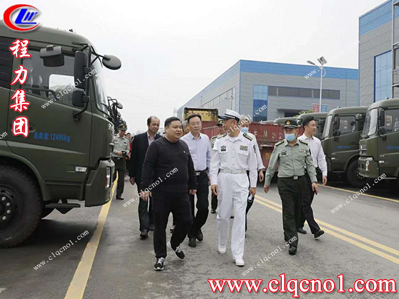 程力集团欢迎中国人民解放军海军前来指导参观