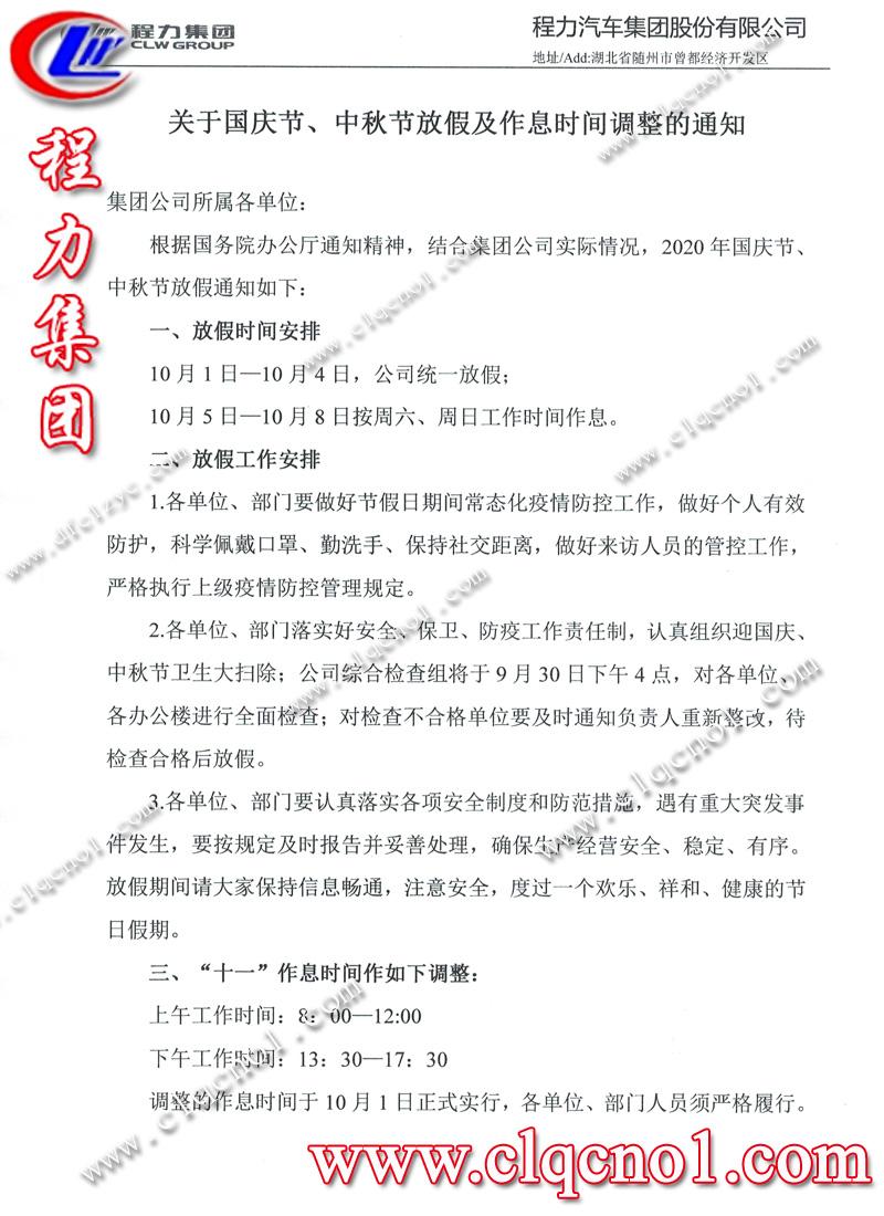 关于程力集团国庆节、中秋节放假及作息时间调整的通知