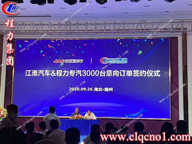 热烈祝贺程力集团与江淮汽车签订3000台意向订单圆满落幕!