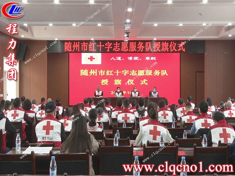 程力专用汽车股份有限公司祝贺随州市成立5支红十字志愿者服务队