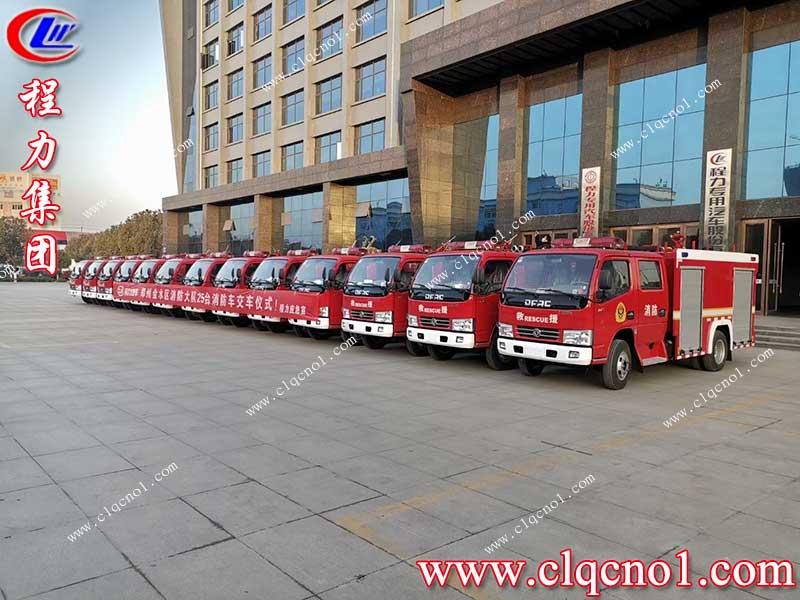 热烈祝贺程力集团25台消防车成功交车于郑州金水区消防大队