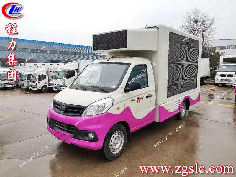 湖北程力国六福田祥菱V1广告宣传车来了,要想生意好,广告宣传少不了