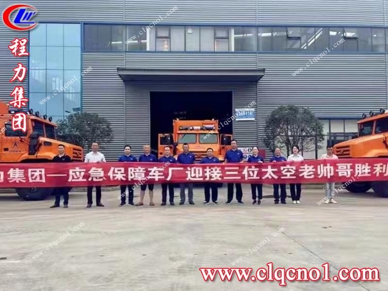 程力集团制造的专用车为中国航天员凯旋保驾护航!